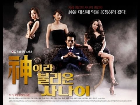 A Man Called God Episode 1 Eng Sub -신이라 불리운 사나이