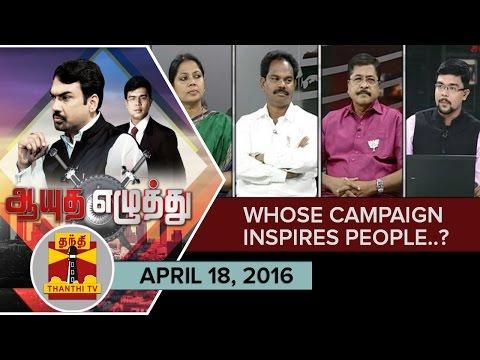 Ayutha-Ezhuthu--Whose-Campaign-Inspires-People-Thanthi-TV-18-04-2016