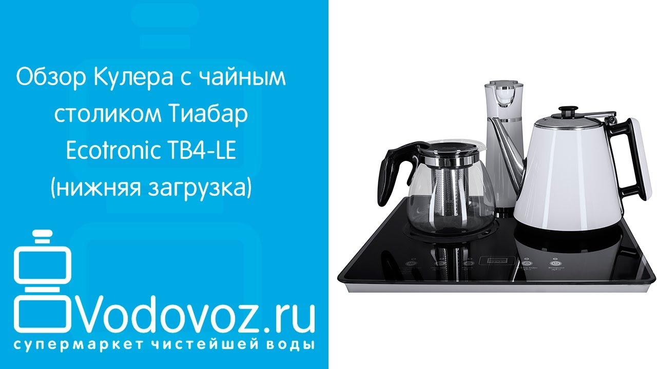 Обзор кулера для воды с чайным столиком Тиабар Ecotronic TB4-LE