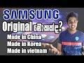 Samsung Original vs Fake | China, Vietnam, Korean, Replica - Sinhala