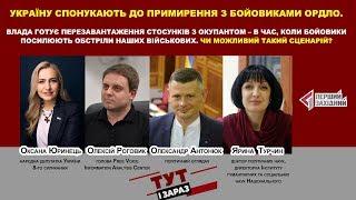 Який сценарій готує українська влада у стосунках з окупантом?
