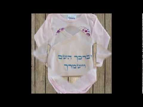 Jewish Symbols on Baby girls and boys Clothes