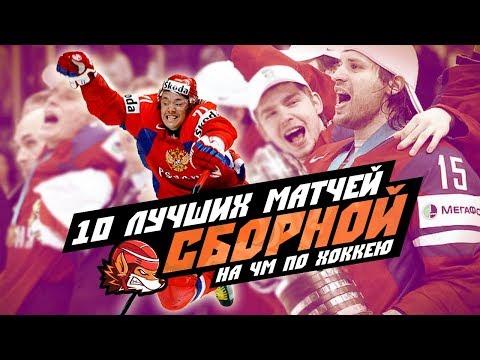 Топ-10 САМЫХ ЯРКИХ матчей Сборной России на Чемпионатах Мира по хоккею (видео)