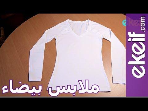 ملابس - www.ekeif.com تستطيعون متابعة فيديوهاتنا على موقعنا.