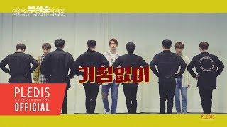 [Choreography Video] 부석순(SEVENTEEN) - 거침없이(Just do it)