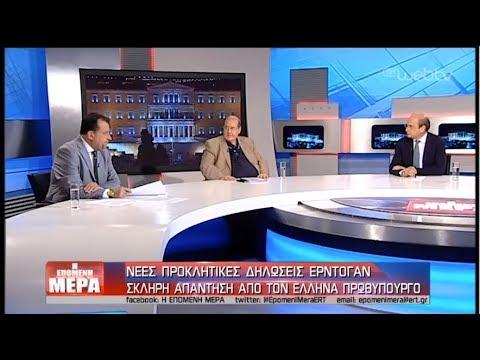 Η Επόμενη Μέρα -Ν.Φίλης-Κ.Χατζηδάκης-Ρ.Σβίγκου-Κ.Κυρανάκης | 26/06/2019 | ΕΡΤ