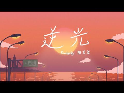 逆光 - Kimberley Chen 陳芳語   Official Lyric Video