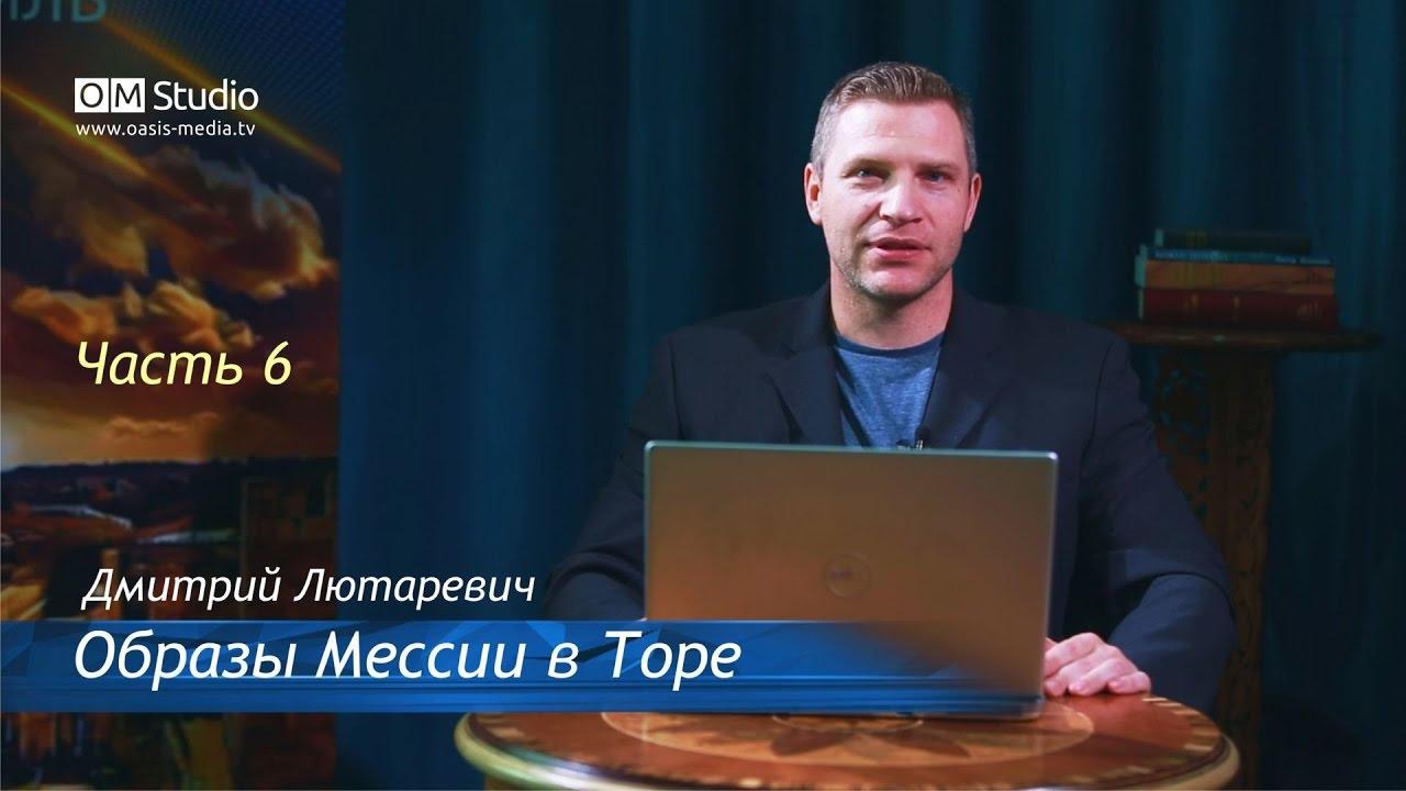 Образы Мессии в Торе. Часть 6