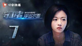 浮出水面 07 | Head above water 07(靳东、韩雨芹、吴谨言、李洪涛 领衔主演)
