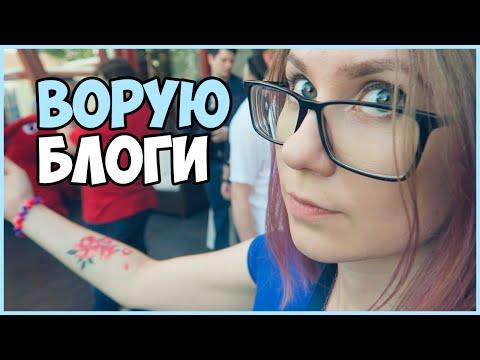 ВОРУЮ БЛОГИ ТУСУЕМ С КАРЛИКАМИ - DomaVideo.Ru