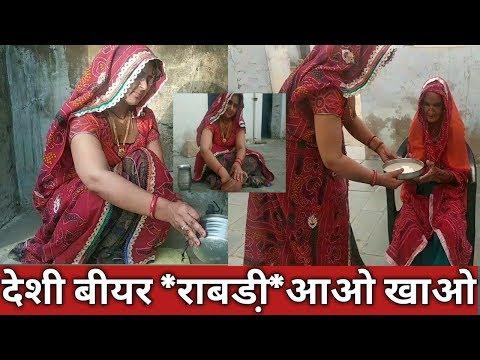 Rabri Recipe  राजस्थानी बाजरा की राबड़ी,Desi Rajasthan  village food outdoor  Desi Rajasthan food