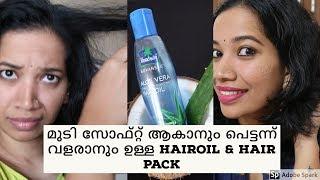 Video മുടി സോഫ്റ്റ് ആകാനും പെട്ടന്ന് വളരാനും ഉള്ള Hairoil & Hair Pack I Malayalam MP3, 3GP, MP4, WEBM, AVI, FLV Oktober 2018