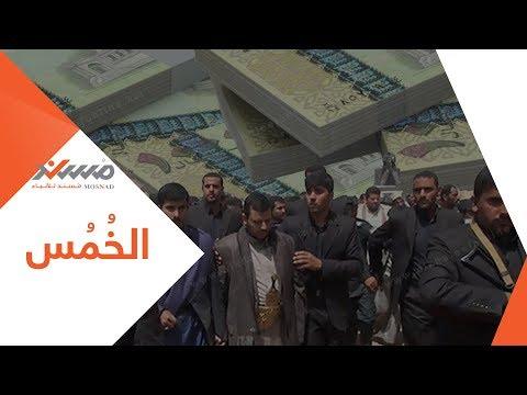 الحوثي يعتمد الخُمُس رسميا في اليمن