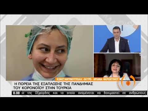 Η πορεία της εξάπλωσης της πανδημίας του κορονοϊού στην Τουρκία | 22/04/2020 | ΕΡΤ