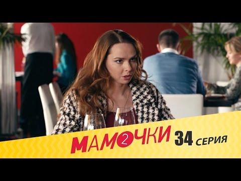 Мамочки - Сезон 2 Серия 14 (34 серия) - русская комедия HD (видео)