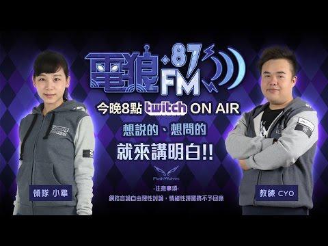 FM電狼.87【MSI閃電狼特別節目】完整版