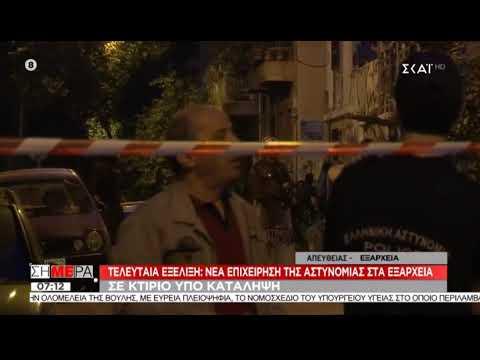 Video - Αποκλειστικό Dikaiologitika News: Φωτογραφία ντοκουμέντο από τη μεγάλη επιχείρηση της ΕΛΑΣ στα Εξάρχεια (pics+vid)