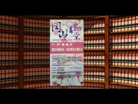 20151128高雄市立圖書館岡山講堂—駱毓芬:越在地越時尚,有故事的台灣好品