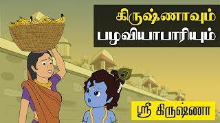 Sri Krishna in Tamil - 03 Krishna and Fruit Seller - Animated / Cartoon Stories of Lord Krishna