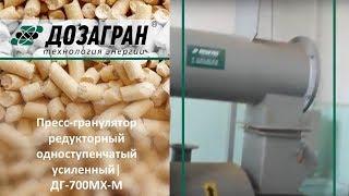 Видео Пресс-гранулятор редукторный модернизированный, матрица 508
