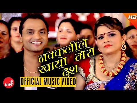 Nakkali Le Khayo Mero Desh