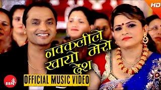 Nakkali Le Khayo Mero Desh - Pashupati Sharma & Gita Bhattarai