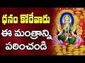 ధనం కోరేవారు ఈ మంత్రాన్ని పఠించండి || Mantrabalam || Archana || Bhakthi TV