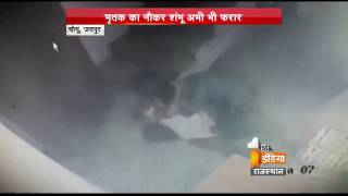 Chomu India  city photos : CCTV Footage: Murder of a jeweler at late night by his servant