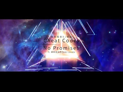 Cheat Codes - No Promises feat. Demi Lovato 黛咪洛瓦特 (華納official HD 高畫質官方中字版)