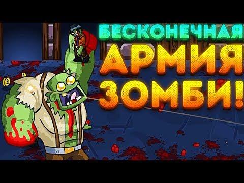 БЕСКОНЕЧНАЯ АРМИЯ ЗОМБИ! - GIBZ