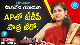 BJP Leader Sadineni Yamini Exclusive Full Interview