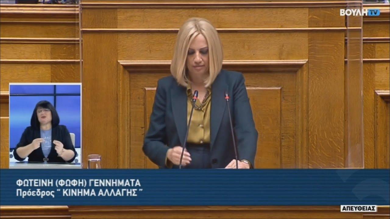 Απόσπασμα ομιλίας της πρ. του ΚΙΝΑΛ Φ.Γεννηματά στην Βουλή