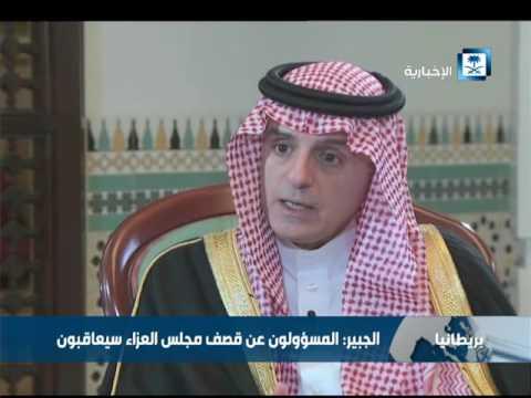 الجبير : المسؤولون عن قصف مجلس العزاء سيعاقبون.