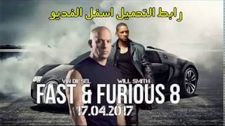 Nonton تحميل فيلم fast and furious 8 مترجم 2017 HD Film Subtitle Indonesia Streaming Movie Download
