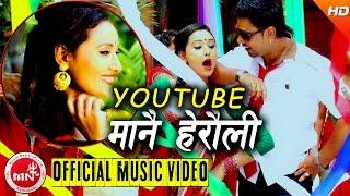 Youtube Manai Herauli - Dipendra Thakuri & Santa Neupane