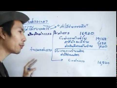ค่าแรงงาน - สอนวิชา การบัญชีต้นทุน 1 (Cost Accounting I) เรื่อง การบัญชีเกี่ยวกับค่าแรงงาน โดย อ.มานพ สีเหลือง...