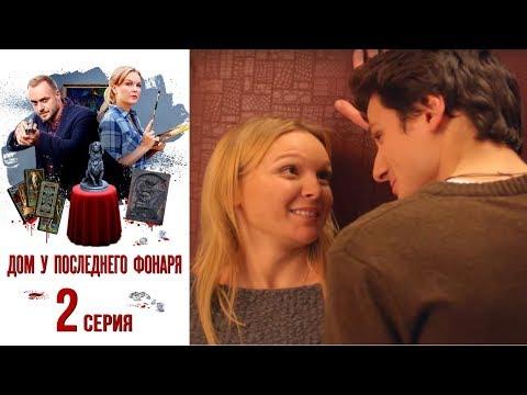 Дом у последнего фонаря -  Серия 2/ 2017 / Сериал / HD 1080p (видео)