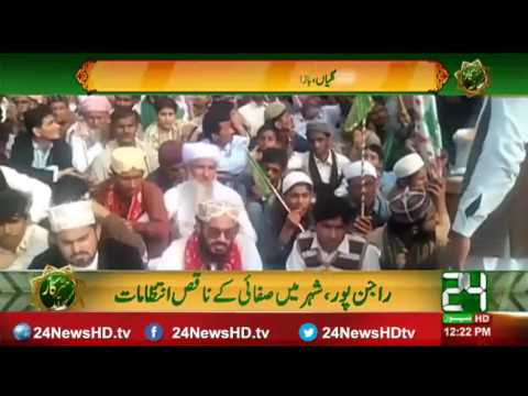 Rajanpur Eid Milad un Nabi PBUH rally turned into protest