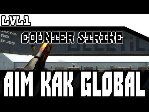 Как я тренировал свой AIM | CS GO АИМ как Глобал