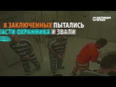 Заключенные вырвались из камеры, чтобы спасти надзирателя, у которого случился сердечный приступ