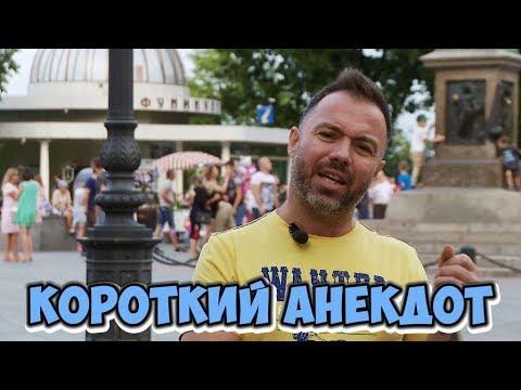 Одесский юмор Самые смешные анекдоты про евреев (27.07.2018) - DomaVideo.Ru
