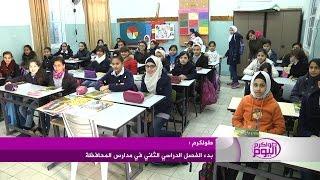 بدء الفصل الدراسي الثاني في مدارس محافظة طولكرم