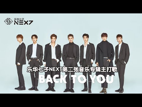 乐华七子NEXT-《Back To You》MV