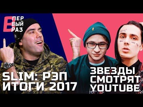 Slim: Реакция на Face, MC Хованский и Джарахова