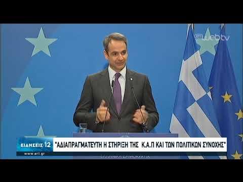 Άκαρπη η Σύνοδος Κορυφής για τον προϋπολογισμό της ΕΕ.| 22/02/2020 | ΕΡΤ