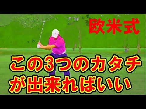 王道ゴルフレッスン 3つのポジション