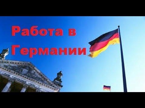 Требуются строители на работу в германии