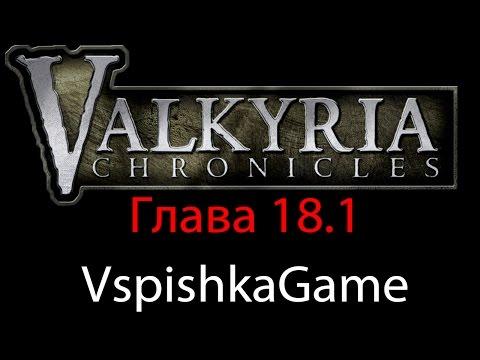 Valkyria Chronicles - Глава 18.1 - Прохождение VspishkaGame