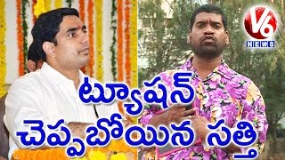 Bithiri Sathi Satire On Nara Lokesh's Tongue Slip | Teenmaar News | V6 News