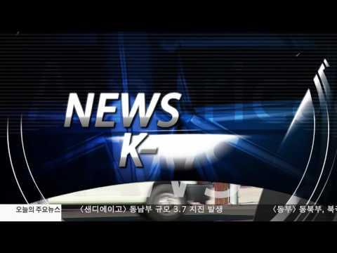 한인사회 소식 12.16.16 KBS America News